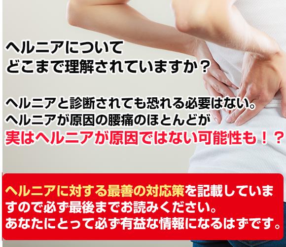 ヘルニアが原因の腰痛のほとんどが実はヘルニアが原因ではない可能性も!?