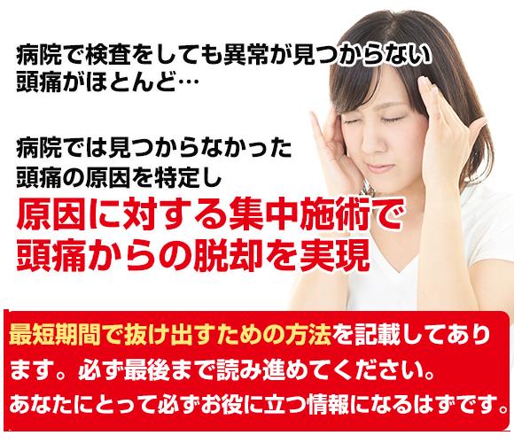 原因に対する集中施術で頭痛からの脱却を実現