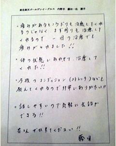 楽天イーグルス藤田選手からの推薦文